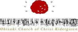 大月キリスト教学園